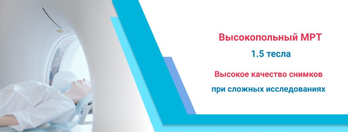 vysokopolnyj-mrt-1-5-tesla-rus