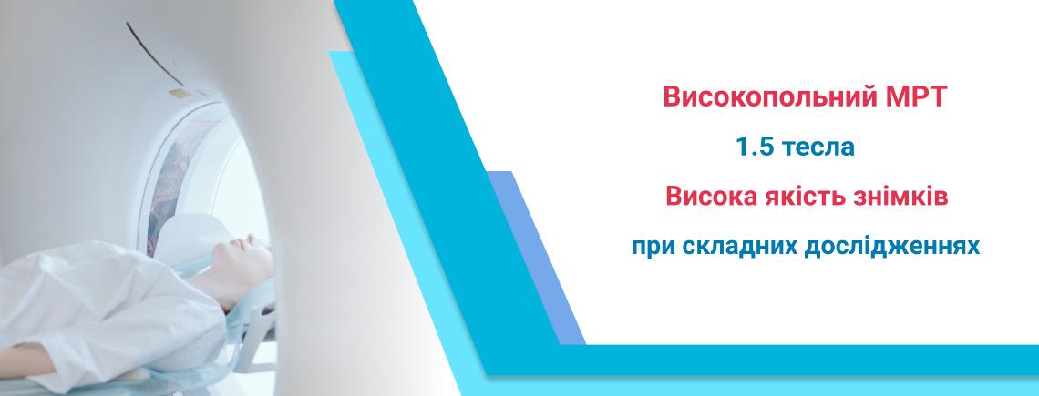 vysokopolnyj-mrt-1-5-tesla-ukr