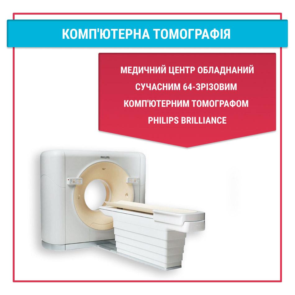 kompyuternaya-tomografiya-mob-ukr