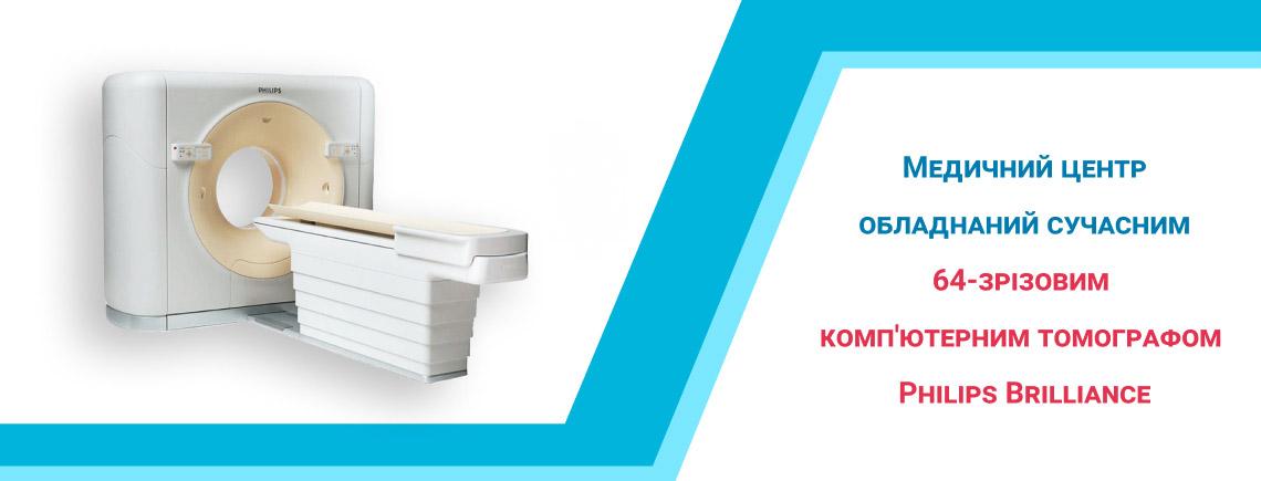kompyuternaya-tomografiya-ukr
